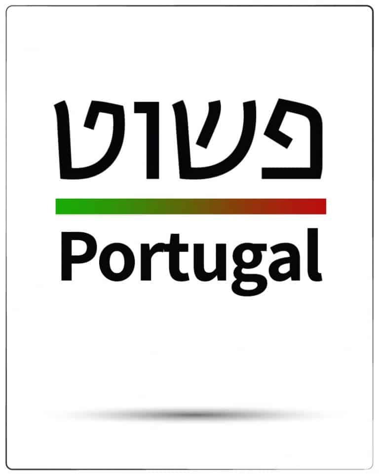פשוט פורטוגל