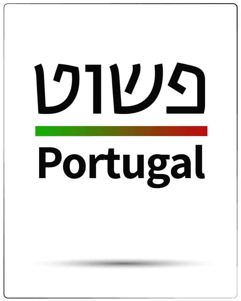 מערכת פשוט פורטוגל