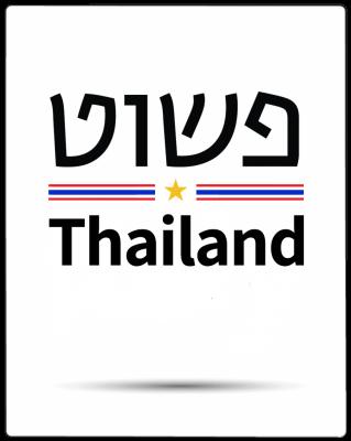 pashut_Thailand-Logo.png